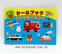 日本靜電貼紙遊戲本:可愛的交通工具(初級版)