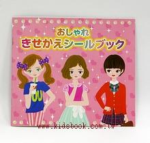 日本靜電貼紙遊戲本:有趣的換衣服遊戲1