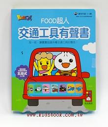 交通工具有聲書(FOOD超人)(79折)