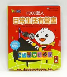 日常生活有聲書(FOOD超人)(79折)
