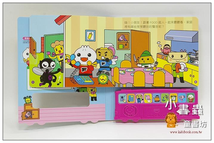 內頁放大:家庭生活有聲書(FOOD超人)(79折)