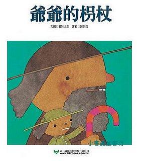 爺爺的枴杖:五味太郎繪本(85折)