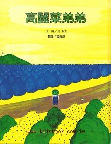 高麗菜弟弟(79折)