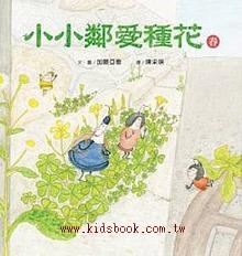 小小鄰愛種花(春)(79折) <親近植物繪本>