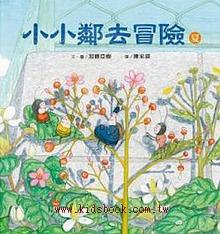小小鄰去冒險(夏)(79折) <親近植物繪本>