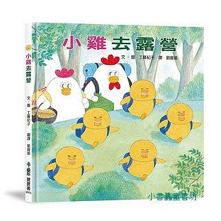小雞去露營(工藤紀子)(85折)