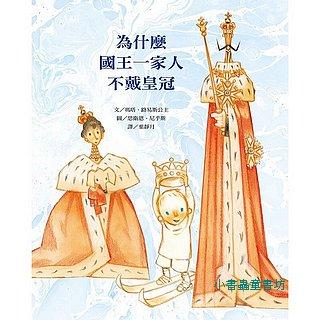 為什麼國王一家人不戴皇冠(79折)