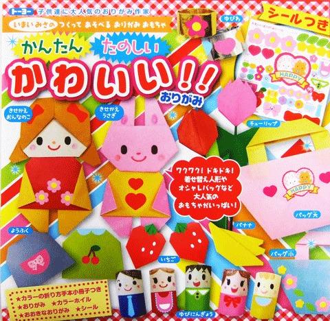 內頁放大:日本摺紙材料包:摺紙玩具(女孩篇)(初級)(自己做玩具)現貨數量>5