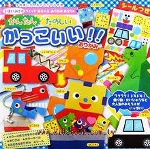日本摺紙材料包:摺紙玩具(男孩篇)(初級)(自己做玩具)現貨數量>5