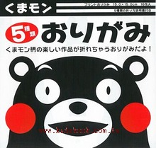 熊本熊趣味摺紙材料包