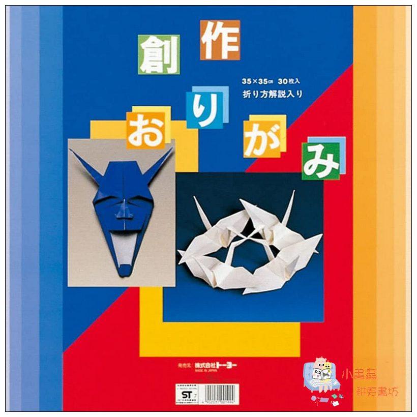內頁放大:日本色紙(單色):超大色紙35*35cm