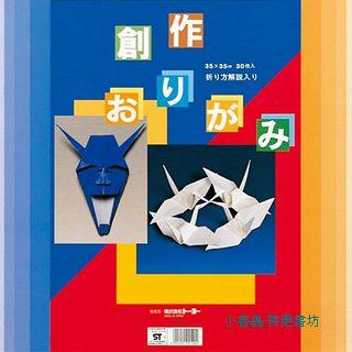 創作色紙35*35cm─超大日本色紙