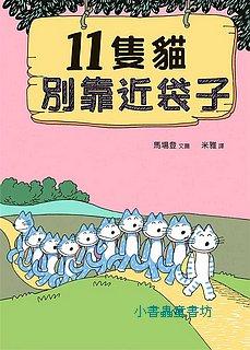 11隻貓別靠近袋子