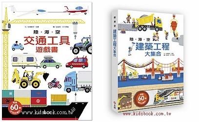 內頁放大:陸海空交通工具遊戲書+建築工程大集合(79折)