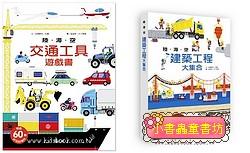 陸海空交通工具遊戲書+建築工程大集合(79折)