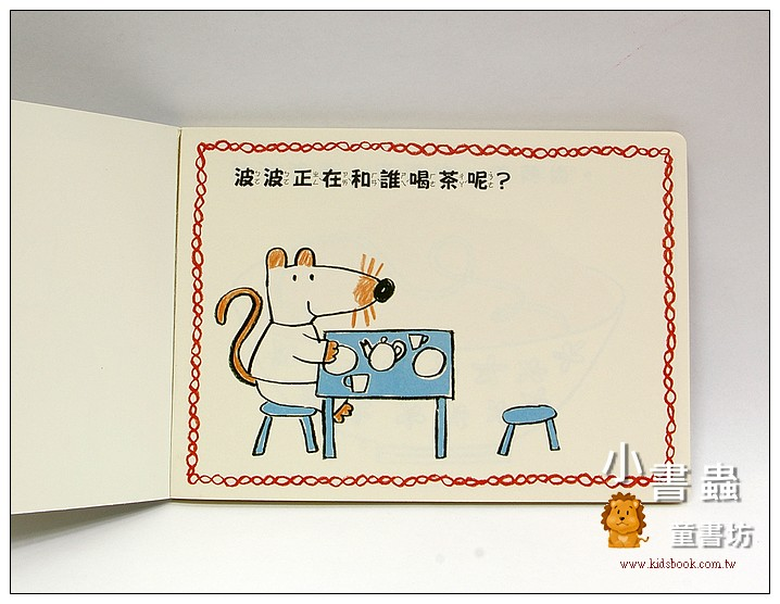 內頁放大:波波的創意塗鴉書(小鼠波波)