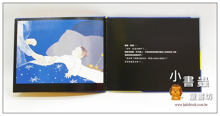 內頁放大:小小熊的夜晚(85折)
