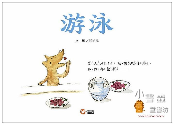 內頁放大:游泳(85折)