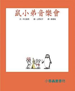 鼠小弟音樂會(85折)
