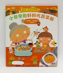 小奈奈的好好吃蔬菜飯(85折)