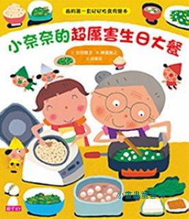 小奈奈的超級厲害生日大餐(85折)