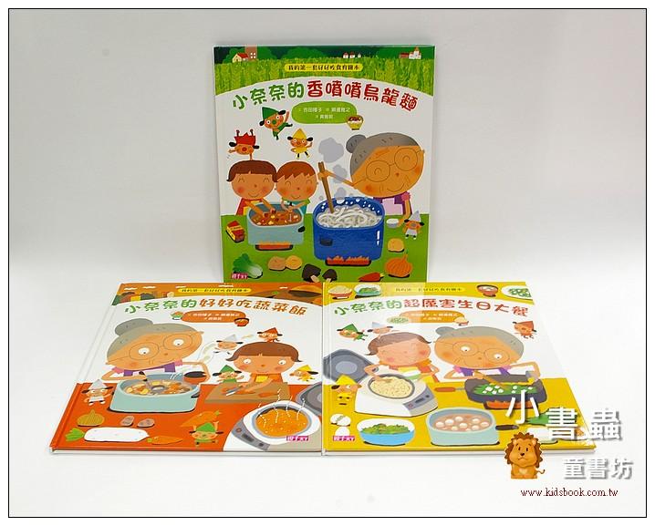 內頁放大:我的第一套好好吃食育繪本:小奈奈的好好吃蔬菜飯+小奈奈的超級厲害生日大餐+小奈奈的香噴噴烏龍麵(85折)