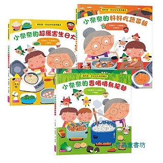我的第一套好好吃食育繪本:小奈奈的好好吃蔬菜飯+小奈奈的超級厲害生日大餐+小奈奈的香噴噴烏龍麵(74折)
