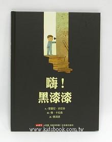 嗨!黑漆漆(85折)
