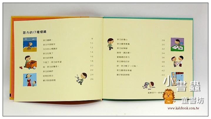 內頁放大:情緒繪本5-12:菲力的17種情緒(各式情緒)(79折)
