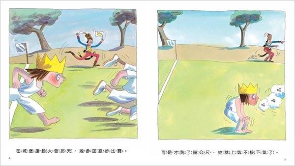 內頁放大:小公主故事:我想要贏(85折)