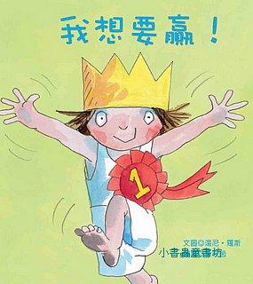 小公主故事:我想要贏(85折)