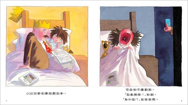 內頁放大:小公主故事:我要開燈(85折)