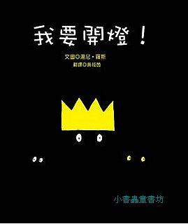 小公主故事:我要開燈(85折)