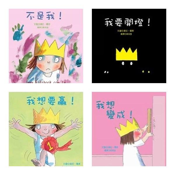 內頁放大:小公主故事4合1(我想要贏+不是我+我要開燈+我想變成!)79折