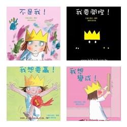 小公主故事4合1(我想要贏+不是我+我要開燈+我想變成!)79折