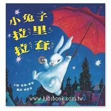 小兔子拉里拉耷(85折)