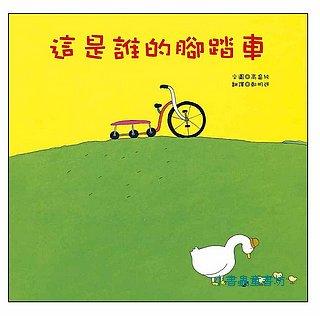 這是誰的腳踏車(85折)