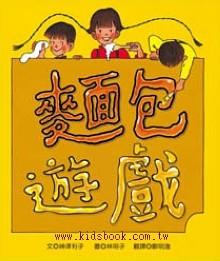麵包遊戲:林明子繪本(中文)(85折)