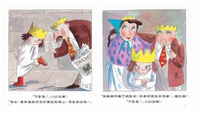 內頁放大:小公主故事:不是我(85折)