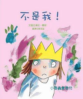 小公主故事:不是我(85折)