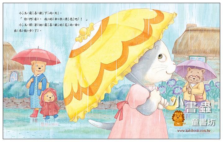 內頁放大:分享傘 (79折)