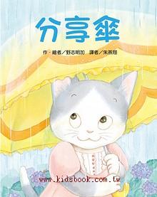 分享傘 (79折)