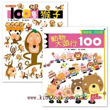 《100隻猴子》+《動物大遊行100》套書( 79折)