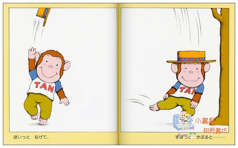 內頁放大:猴子丹丹:丹丹的帽子(日文版,附中文翻譯)