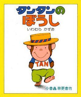 猴子丹丹:丹丹的帽子(日文版,附中文翻譯)