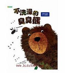 不洗澡的臭臭熊 (9折)