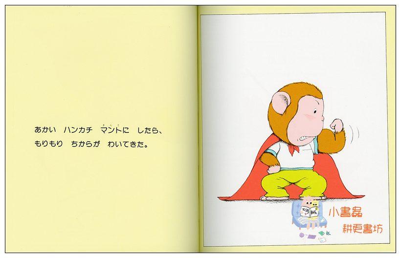 內頁放大:猴子丹丹:丹丹的手帕(日文) (附中文翻譯)
