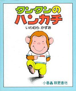 猴子丹丹:丹丹的手帕(日文) (附中文翻譯)