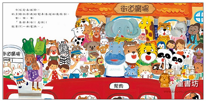 內頁放大:擠一擠電車 (79折)