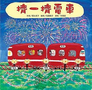擠一擠電車 (79折)
